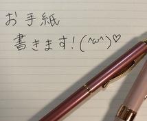独断と妄想の手書きのお手紙書きます ネタにするもよし、自分で読んでクスッてするもよし自分次第!