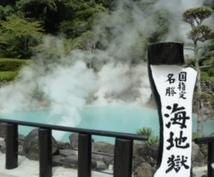 九州旅行のプランを提案します 旅行手配業3年。パッケージツアー企画、自由旅行企画など経験!