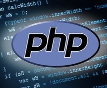 PHPでお安くシステムを作成いたします 丁寧な対応とCSSは無料でいたします。
