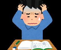 即日対応も可!勉強が苦手な子に中高の数学を教えます 〜数学がどうしても苦手なあなたへ〜