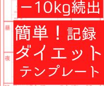 簡単!私が10kg痩せた記録ダイエット教えます 用意されたテンプレートに記録するだけ!