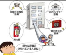 経済的な消防設備の設置方法を教えます 建築士、不動産管理業者、不動産オーナーの方へ