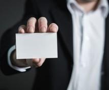 副業、個人事業主の為の販促名刺を作成します 名刺交換の時に自分のビジネスがうまく説明できず悩んでいる方へ