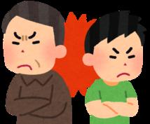 親子関係の揉め事、トラブルの相談に乗ります 親は大切にするのが当たり前????