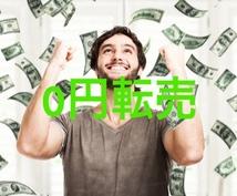 0円転売!実質0円で仕入れる方法教えます 副業を考えてる方へ、初心者だけどやってみたいと思う方へ!