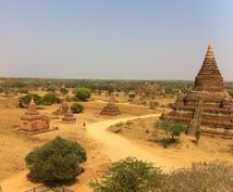 ミャンマー旅行をお助けします お勧めの行き先、移動について、その他色々相談にのります。