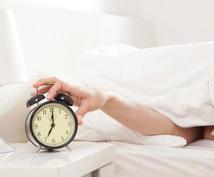 120日サポート あなたの睡眠時間減らします 実際に私が10時間半から平均4時間睡眠になりました