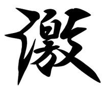 【印刷も可】筆文字デフォルメのロゴ作ります【E.J.C.designオーダーメイド】
