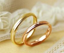 元サロンスタッフが『婚約・結婚指輪選び』のコンシェルジュします!
