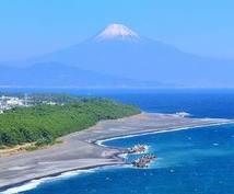 静岡県への旅行プランを作ります 日帰り?それとも泊まり?日数やエリア別にあなただけの旅を!