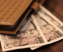 財布鑑定!財布の写真から様々な情報を鑑定致します 初回ご購入者様限定で500円にて鑑定