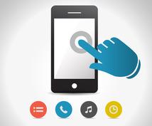 iPhone、iPad、iPodの困ったを解決します!!