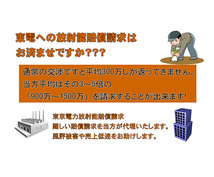 【東京電力放射能賠償請求】  請求できそうか相談に乗ります。