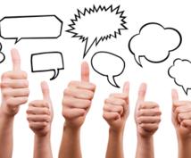 【モニター】評価コメント書きます! あなたのサービスを受けて感想文を作成★