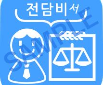 日本語⇔韓国語翻訳 / SNS・WEB専用の可愛いアイコンを製作いたします。