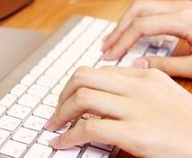 ライティング、記事の作成をします 書く時間が取れないという方必見!2000文字まで