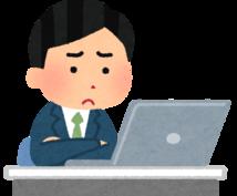 Excel・Accessマクロの開発支援を行います 業界経験30年ベテランSE。某運用会社EUCマクロ開発中。