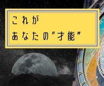 自己分析をサポートします 西洋占星術で自己分析をサポートします。