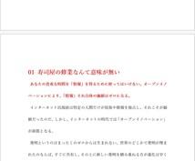ホリエモンの思考を論文形式で伝授します 堀江貴史氏のビジネス書の要点をまとめました