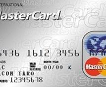 必見!属性ブラックでもクレカを発行した技教えます クレジットカードが持てないのは悔しくありませんか?
