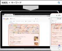 Google検索結果に店舗名が上位表示出来ます 店舗ビジネスを展開のお客様にぴったりのMEO対策