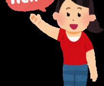 教員採用試験に向けて面接、集団討議の添削いたします 教員を志望する熱意を最大限にアピールしましょう