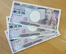 私の妻が毎月3万円以上稼いでいる方法を提供します 自由に使えるお金が欲しい方・収入を増やしたい方へ