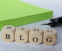 女性向けのブログ記事(5000文字まで)作成します 書きたいことがあるのにうまく文章に出来なくて困っている方へ