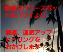 パワースポットのハワイより開運ヒーリングを送ります 運気をあげたい人に、超強力パワースポットよりヒーリングします