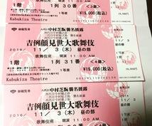 歌舞伎のチケット割といい席お取りできます 歌舞伎の座席、一番前がとれるかもしれない?!
