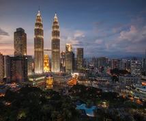 マレーシアへの留学・移住のご相談承ります もうすぐマレーシア15年目です!マレーシアのことならお任せ!