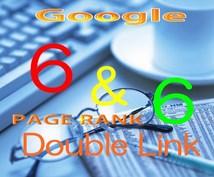 SEO抜群!Googleページランク6×2☆全く別のIPで2サイトよりリンクいたします