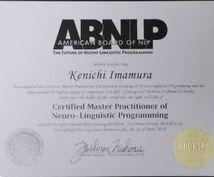 あなたのお悩みを軽くするお手伝いをします 全米NLP協会認定マスタープラクティショナーがサポートします