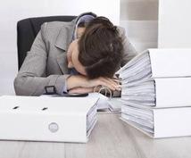 面倒な単純作業などの雑務を代行致します やりたい仕事があるのに、雑務に時間を取られてしまっている人。