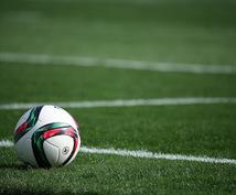子供のサッカーの上達について教えます サッカー歴20年某高校県大会準優勝社会人リーグ所属