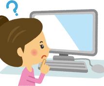 パソコンのお困り事のご相談にのります 丁寧に確実により早く、問題を解決します。