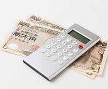 初月から稼げるビジネス教えます PCは必要ありません!給料以外で初月からお小遣いを稼げます!