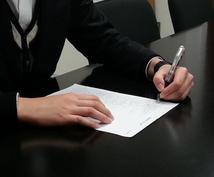 転職をお考えの方必見! 転職相談&転職の際に使いやすい履歴書テンプレート作ります!