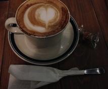 珈琲が好きな方よく飲む方必見!!お教えします 元某有名喫茶店店長が自宅での楽しみ方カフェなんでもサポート