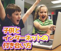 子供とインターネットの付き合い方の相談に乗ります スマホやタブレットを与えるべきか、迷ったことはありませんか