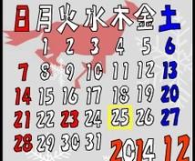 日付に印をつけたカレンダー