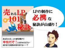 LP制作の秘伝!売れるLPの秘訣101を伝授します 各項目には安心のワンポイント解説付き。LP参考書にもどうぞ!