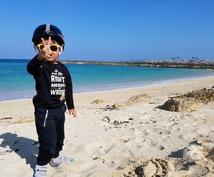親子で楽しめる沖縄本島旅行プランを考えます ☆沖縄移住して2年!小さな子を持つ母ならではの視点で提案!