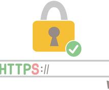 常時SSL化(http→https)完全代行します WordPress、HTML、テンプレートなど対応可能★