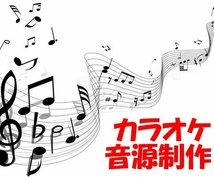 カラオケ音源作ります 楽器を習得中で伴奏者を探しているあなたへ