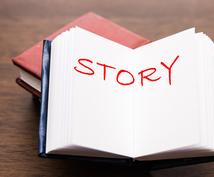 自叙伝、社史、執筆いたします プロのライターが執筆! あなたの人生や会社の歴史を物語に
