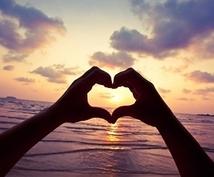 あなたの恋愛相手が「運命の人」なのかがわかります 【忘れられない人や今気になる人がいるあなたへ】