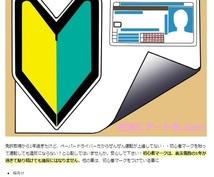 イラスト1枚あたり200円!ブログの挿絵作成します 特別価格は先着10名までになります!