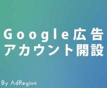 Google広告の新規アカウントを開設代行します リスティング広告の初期設定〜運用開始までサポート