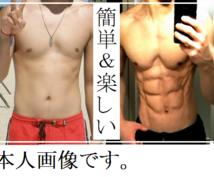 ダイエット=我慢はもう古い♪楽しい減量方法教えます 簡単に楽しく痩せて筋肉も残したい♪デザート食べても痩せれます